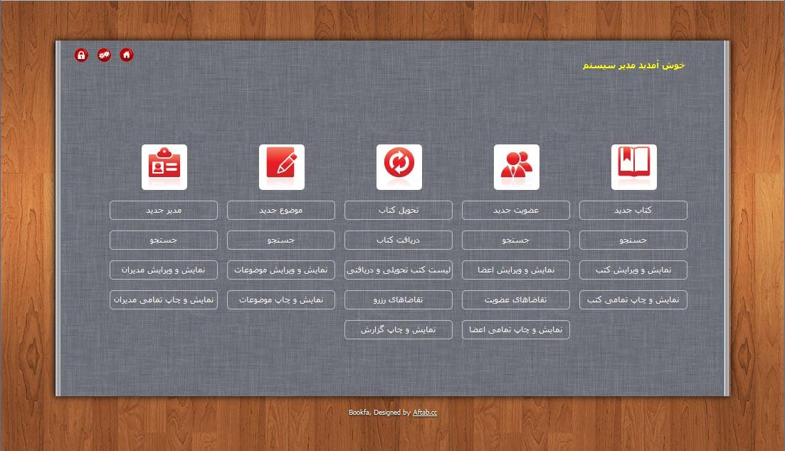 http://bookfa.aftab.cc/img/screenshot_admin.jpg